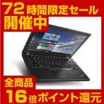 「20F5CTO1WW/00GA」 Core i7-6500U+SSD搭載12.5型ThinkPadが特価販売中