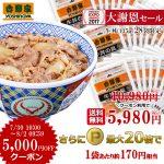 1食あたり実質170円! 吉野家 冷凍牛丼の具 28袋セット 【送料無料】