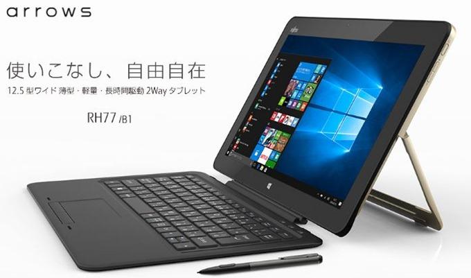 「FARR77B1」 2in1のCore i5-7200U搭載12.5型タブレットが特価販売中