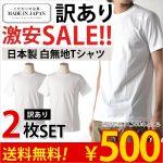 日本製 ベーシックホワイトTシャツ 2枚セット 【送料無料】