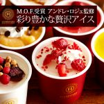 「彩り豊かな贅沢アイス」 アンドレ・ロジェ監修品が特価販売中