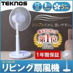 「KI-1730」 30cm5枚羽根のリビングメカ扇風機が特価販売中