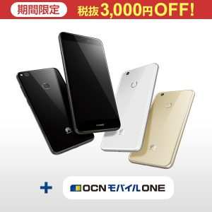 「nova lite」 SIMフリーの指紋認証搭載5.2型スマホが特価販売中