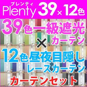 「plentyset-a」 1級遮光カーテンととミラーレースカーテンのセットが特価販売中