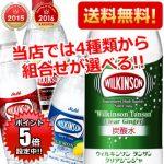 「ウィルキンソン タンサン」 500mlペットボトル×48本が特価販売中