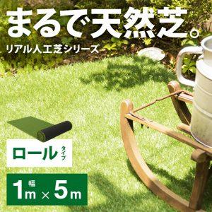 「wt001」 あこがれのお庭が簡単に手に入る人工芝マットが2色で特価販売中