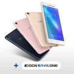 「ZB501KL」 SIMフリーの美人エフェクトLive搭載5型スマホ ZenFone Liveが特価販売中
