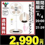 「TLR-CG30」 足でもスイッチ操作が出来る扇風機 あしもとスイッチfanが特価販売中