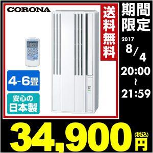 「CW-1617」 低振動コンプレッサー搭載の窓用エアコンが特価販売中