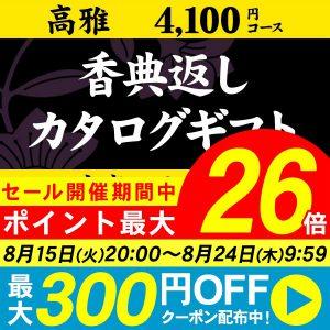 「香典返し カタログギフト 高雅」 4,100円コースがポイント10倍で特価販売中