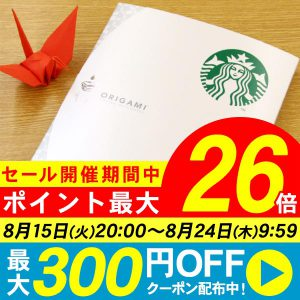 「SB-10E」 スターバックスのオリガミドリップコーヒー ギフト6Pが特価販売中