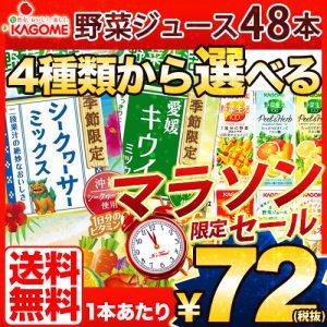 カゴメ野菜ジュース 48本 【送料無料】