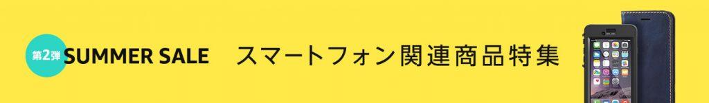 「SUMMER SALE 第2弾 スマホ関連商品特集 (170809)」 Amazon.co.jpで開催中