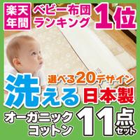 「日本製洗えるベビー布団セット」 11点+2点プレゼントセットが特価販売中