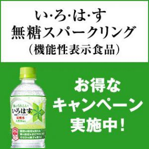 「い・ろ・は・す 無糖スパークリング お得なキャンペーン」 楽天市場で開催中
