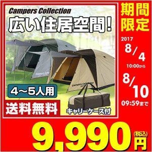 「CPR-5UV」 4~5人用のキャンプテントが2色で特価販売中