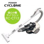 「EC-CT12-C」 シンプルボディでお手入れも簡単な掃除機が特価販売中