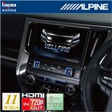 Alpine Style 11型ナビ EX11V-VE-B 30系ヴェルファイア 143,000円 【ノジマオンライン・Nojima】