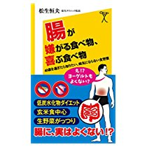 【特価】 50%ポイント還元 腸が嫌がる食べ物、喜ぶ食べ物 40歳を過ぎたら知りたい、病気にならない食習慣 (SB新書) Kindle版【電子書籍】