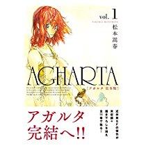 【特価】 60%オフ AGHARTA – アガルタ – 【完全版】 1巻 (ガムコミックス) Kindle版【電子書籍】