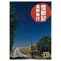 【特価】 30%オフ 怪獣記 (講談社文庫) Kindle版【電子書籍】