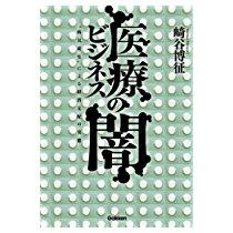【特価】 100円 医療ビジネスの闇 Kindle版【電子書籍】