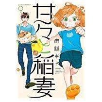 【特価】 46%ポイント還元 甘々と稲妻(9) (アフタヌーンコミックス) Kindle版【電子書籍】