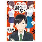 【特価】 108円 間くんは選べない : 1 (アクションコミックス) Kindle版【電子書籍】