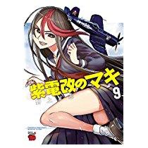 【特価】 50%ポイント還元 紫電改のマキ 9 (チャンピオンREDコミックス) Kindle版【電子書籍】