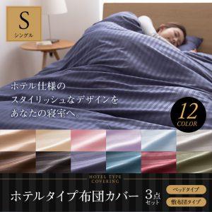 「布団カバー3点セット」 抗菌・防臭加工・部屋干し臭防止加工済みで特価販売中