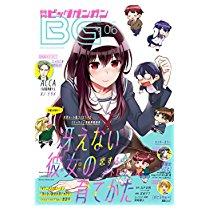 【特価】 99円 デジタル版月刊ビッグガンガン 2017 Vol.06 [雑誌] Kindle版【電子書籍】