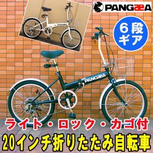 「FDB206」 小回りが利く20インチの折りたたみ自転車が特価販売中