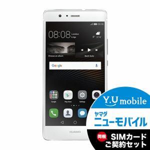 Huawei P9 LITE 14,580円/ nova 26,784円 など SIMフリースマホ 【ヤマダ電機・ヤマダウェブコム】
