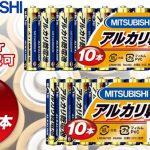 三菱 アルカリ乾電池 30本 単3・単4選択可 880円 送料無料【楽天買うクーポン・RaCoupon】