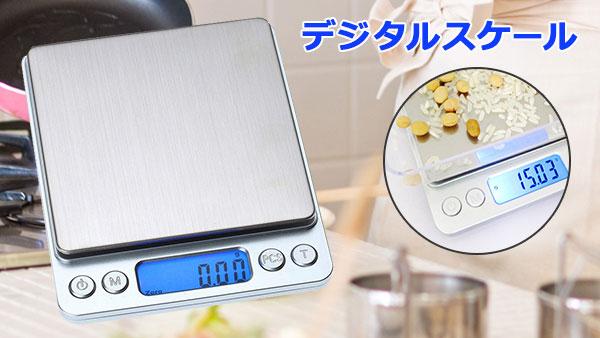 3000グラムまで測定可 デジタルスケール 999円 送料無料【楽天買うクーポン・RaCoupon】