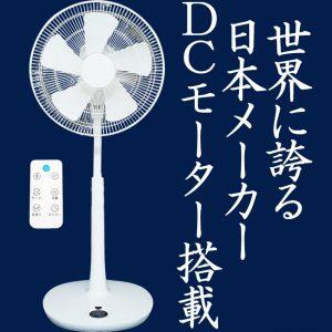 「おしゃれリビングファン」 国内最大級34cmの5枚羽根扇風機が特価販売中