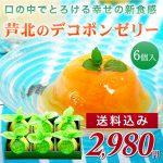 「熊本県芦北のデコポンゼリー」 贅沢フルーツゼリーギフトが6個入りで特価販売中