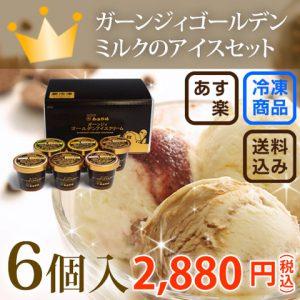 「南ヶ丘牧場のアイスクリーム」 牛乳たっぷりのアイスクリームが特価販売中
