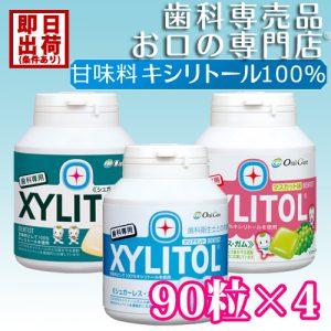 「ロッテ キシリトールガム ボトルタイプ」 90粒×4本セットが特価販売中