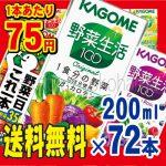 「選べるカゴメ野菜ジュース」マルサン豆乳飲料が仲間入りで特価販売中
