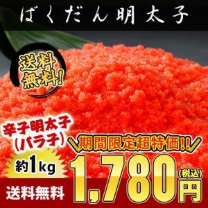 小樽きたいち ばくだん明太子 1kg 【送料無料】