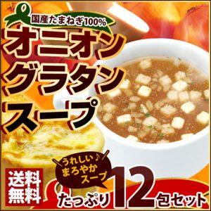 お試し 淡路島の新鮮玉ねぎ100% オニオングラタンスープ 【送料無料】