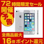 「IP5S-16SV」 SIMフリーのiPhone 5sがアウトレットで特価販売中
