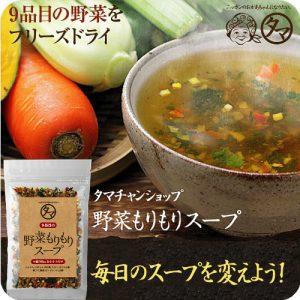栄養満点! 9種類の野菜スープ 【送料無料】