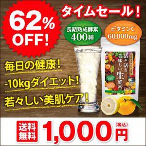 「活き活き美味しい生酵素」 大容量40杯がポイント2倍で特価販売中