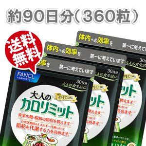 「大人のカロリミット」 ブラックジンジャーを配合したサプリが特価販売中