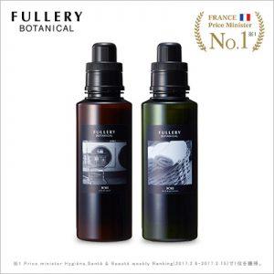 「フレリーボタニカル」 清潔な香りがふわっと漂う柔軟剤が特価販売中