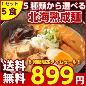 北海道熟成ラーメン 5種から選べる5食セット 【送料無料】