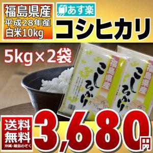 「平成28年 福島産コシヒカリ」 国内有数の米どころから特価販売中