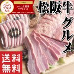 「かわよし特選ギフトセット」 松阪牛入りハンバーグ&ソーセージセットが特価販売中